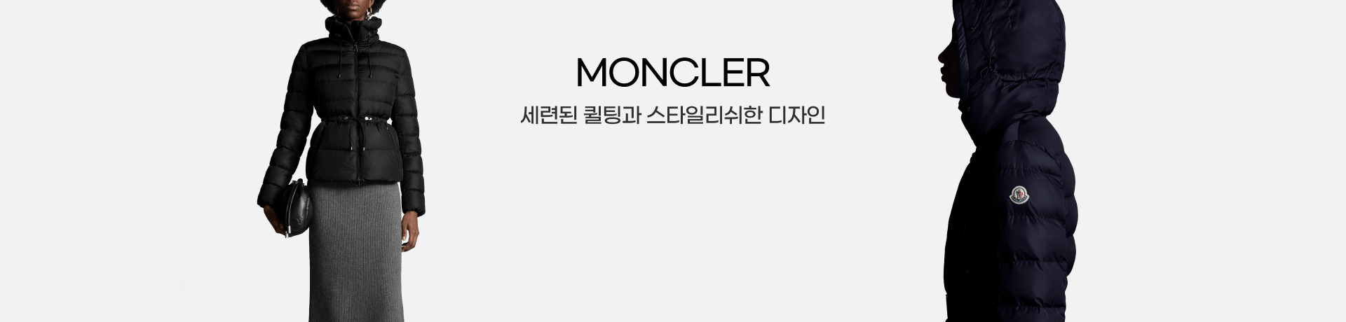 211018_sk_moncler_pc_f2f2f2