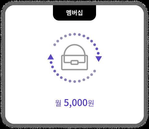 멤버십 월 5000원