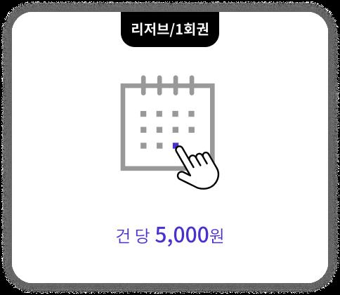리저브/1회권 건 당 5000원