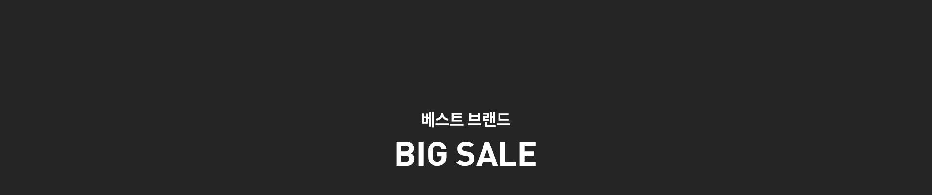 베스트 브랜드 9월 BIG SALE