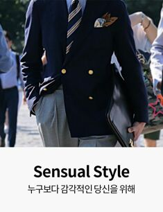 Sensual Style