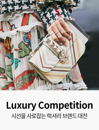 Luxury Competition