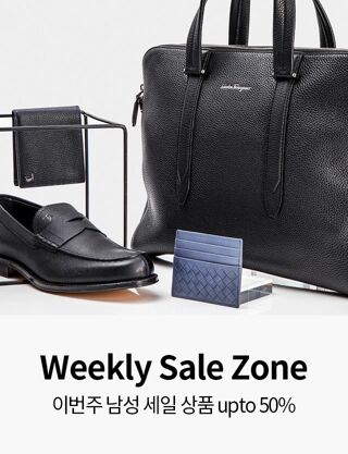 Weekly Sale Zone