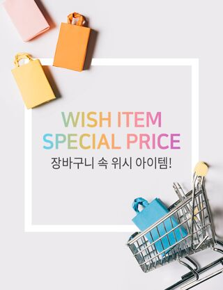 Wish Item Special Price