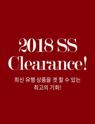 2018 SS Clearance!