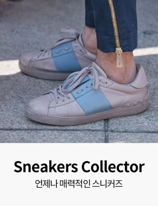 Sneakers Collector