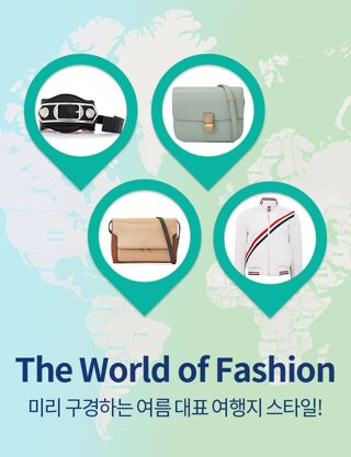 The World of Fashion!