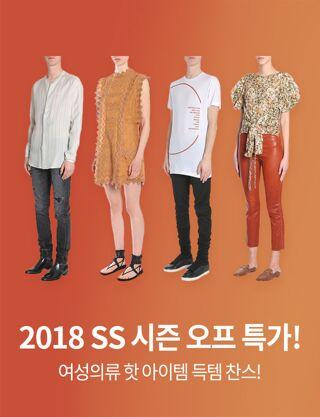 2018 SS 여성의류 핫 아이템 시즌 오프 특가!