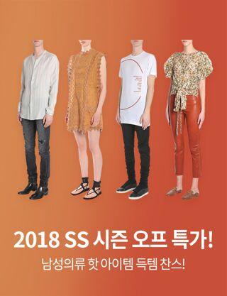 2018 SS 남성 의류 핫 아이템 시즌 오프 특가!
