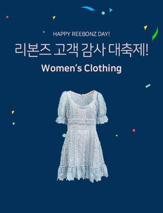 REEBONZ 6주년 고객 감사 대축제! (Women's Clothing)