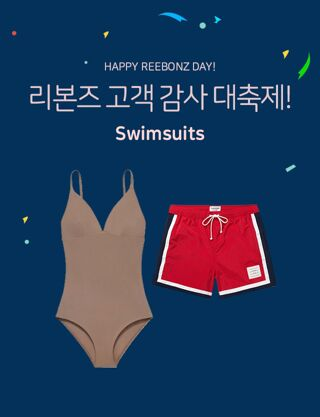 REEBONZ 6주년 고객 감사 대축제! (Swimsuits)