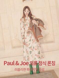 Paul & Joe 의류 정식 론칭