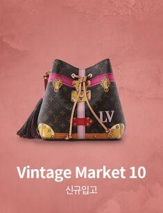 Vintage Market 10 : 신규입고