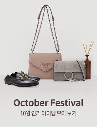 October Festival