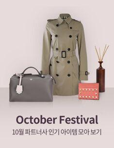 October Festival (파트너)