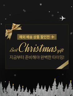 Best Christmas Gift (해외배송)