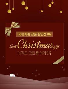 Best Christmas Gift (국내배송)