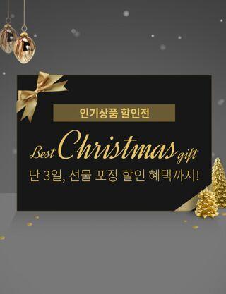 Best Christmas Gift (주말)