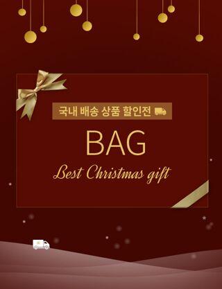 Best Christmas Gift (Bag)