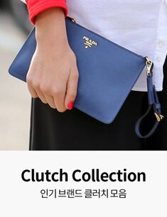 Clutch Collection