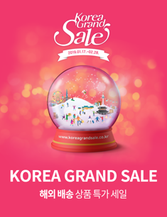 KOREA GRAND SALE (월)