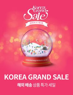 KOREA GRAND SALE (화)