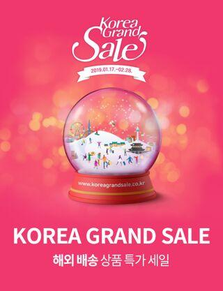 KOREA GRAND SALE (화)