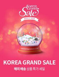 KOREA GRAND SALE (목)