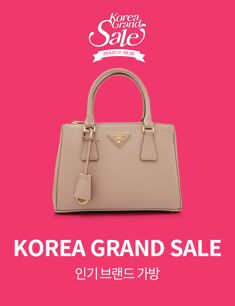 KOREA GRAND SALE (인기)
