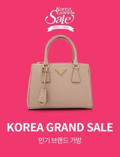 KOREA GRAND SALE (인기)