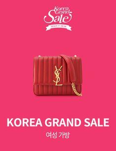 KOREA GRAND SALE (여성 가방)