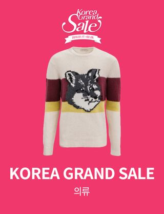 KOREA GRAND SALE (의류)