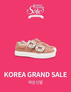 KOREA GRAND SALE (여성 신발)