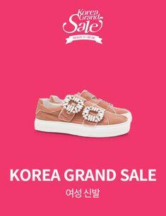 KOREA GRAND SALE (여성 신발)