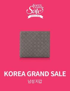 KOREA GRAND SALE (남성 지갑)