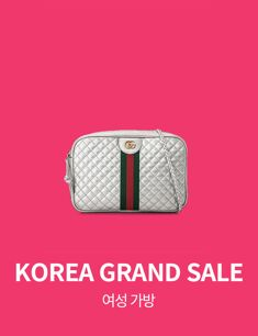 Encore! Korea Grand Sale (여성 가방)