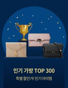 인기 가방 TOP 300