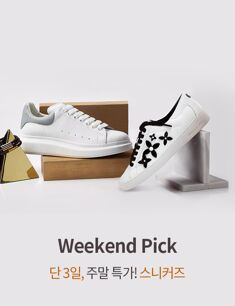 Weekend Pick: Sneakers