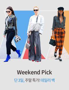 Weekend Pick: Daily Bag