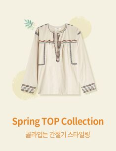 Spring TOP Collection