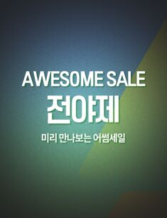 AWESOME SALE 전야제