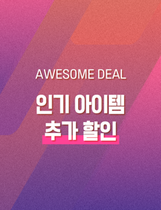 AWESOME DEAL 인기 아이템