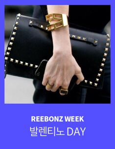 REEBONZ WEEK(화)