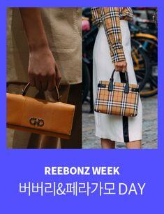 REEBONZ WEEK(금)