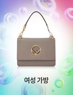 5(오)! 쇼핑의 날: 여성 가방