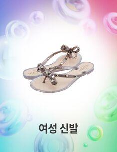 5(오)! 쇼핑의 날: 여성 신발