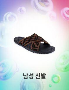 5(오)! 쇼핑의 날: 남성 신발