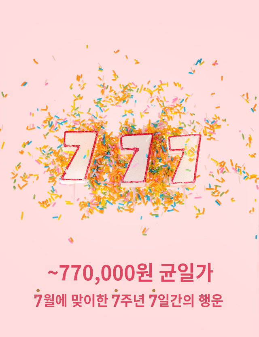7월에 맞이한 7주년 7일간의 행운 (~770,000원 균일가)