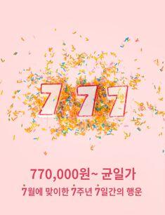 7월에 맞이한 7주년 7일간의 행운 (770,000원~ 균일가)