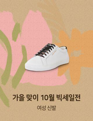 가을맞이 10월 빅세일전 (여성 신발)